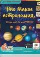 Что такое астрономия и как люди ее используют? Что? Когда и Почему?
